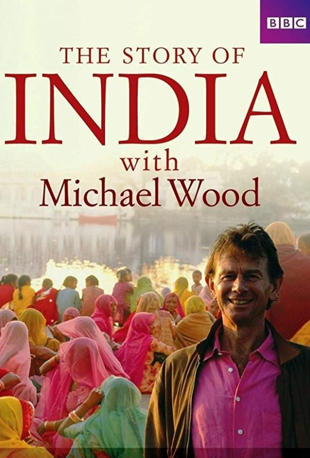 История Индии с Майклом Вудом (2007)