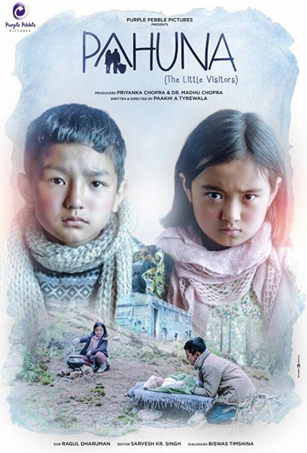 Пахуна: маленькие посетители (2017)