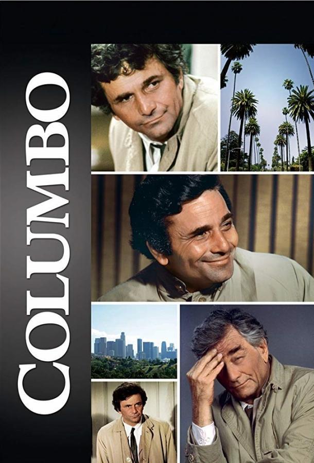 Коломбо / Columbo (1968)