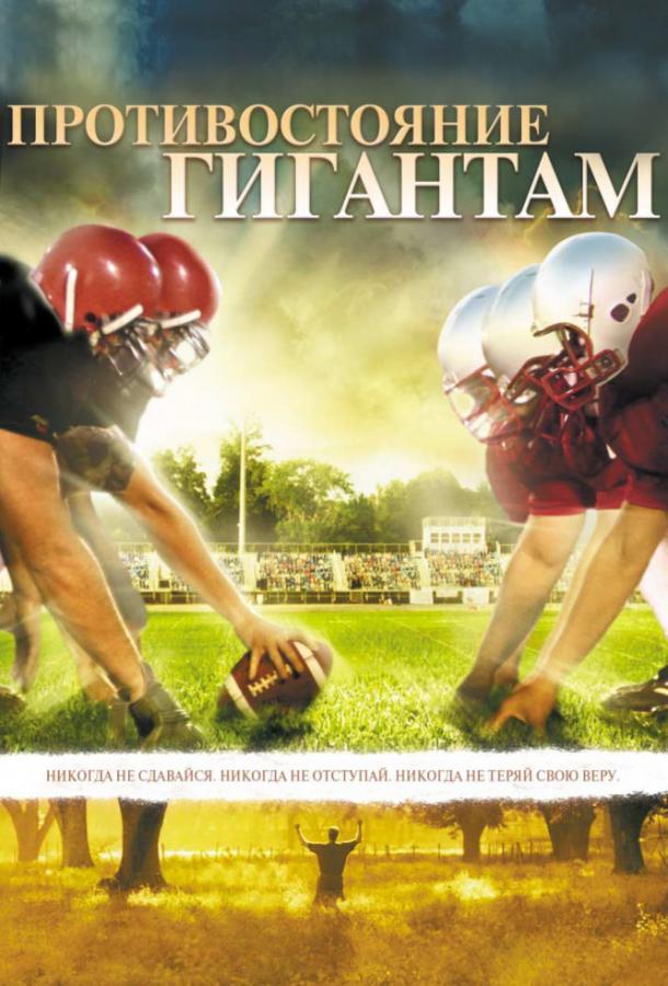 Противостояние Гигантам / Facing the Giants (2006)