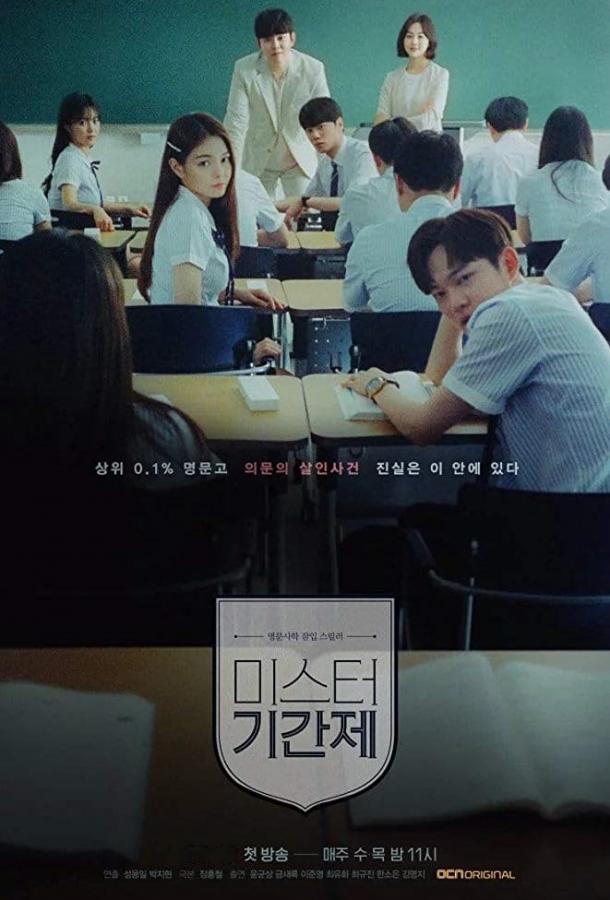 Класс лжи / Мистер Контракт / Class of Lies (2019) смотреть онлайн 1 сезон