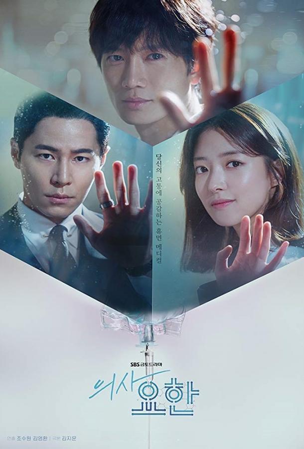 Кабинет врача / Врач Ё-Хан / Doctor John (2019) смотреть онлайн 1 сезон
