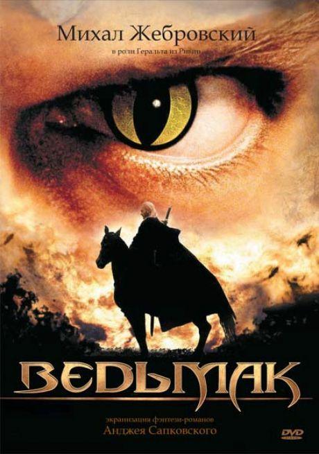 Ведьмак / Wiedzmin (2002)