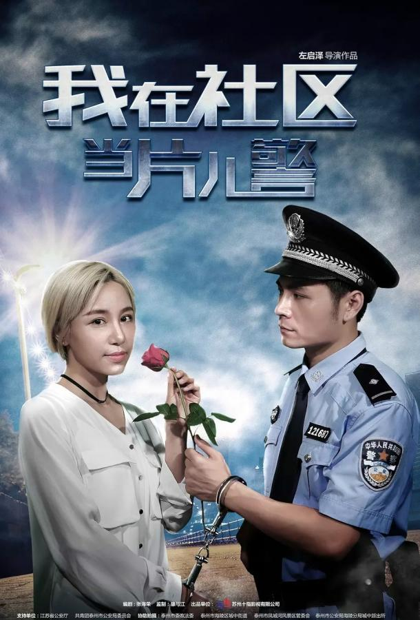 Полицейский из провинции