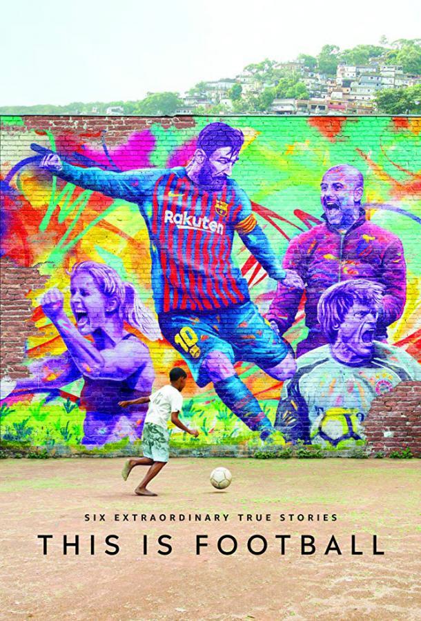 Это футбол / This Is Football (2019) смотреть онлайн 1 сезон