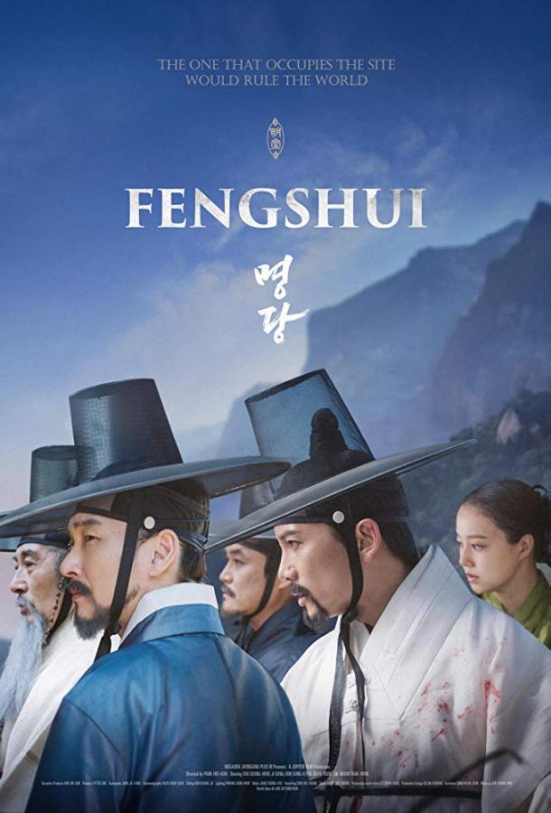 Фэншуй / Fengshui (2018)