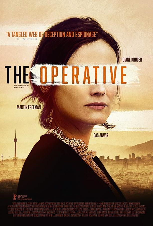 Оперативник