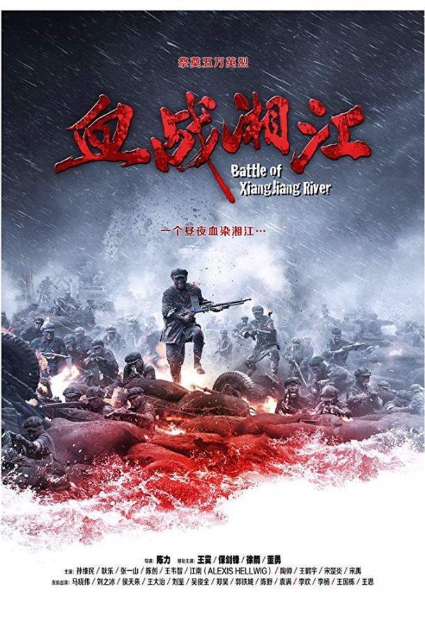 Битва на реке Сянцзян