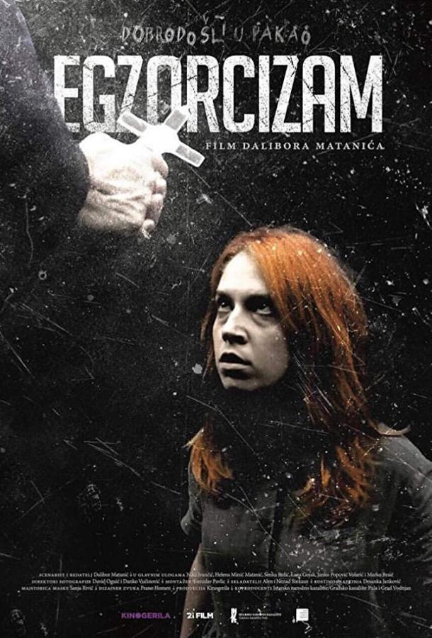 Экзорцизм / Egzorcizam (2017)