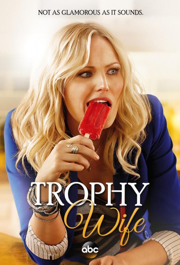 Третья жена / Trophy Wife (2013)