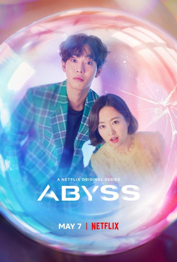 Бездна / Abyss: Soul Revival Marble (2019) смотреть онлайн 1 сезон