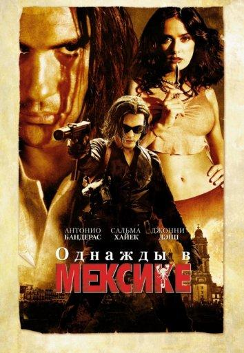 Однажды в Мексике / Once Upon a Time in Mexico (2003)