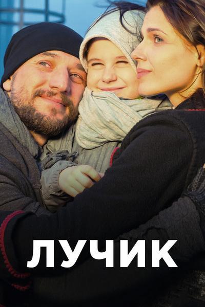 Лучик (2017)