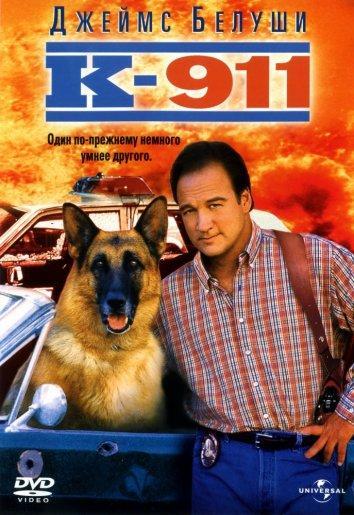 К-911: Собачья работа 2 (2000)