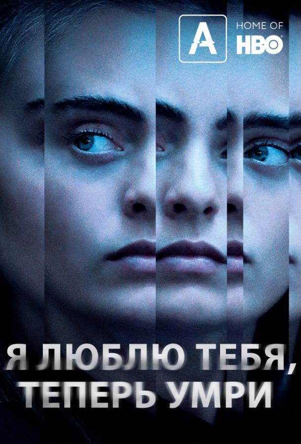 Я люблю тебя, теперь умри / I Love You, Now Die: The Commonwealth v. Michelle Carter (2019) смотреть онлайн 1 сезон