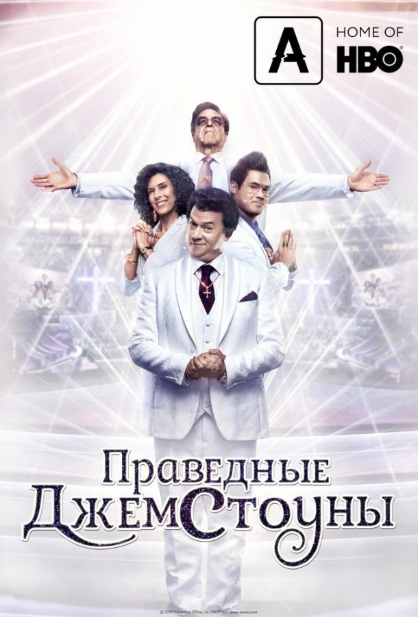 Праведные Джемстоуны / The Righteous Gemstones (2019) смотреть онлайн 1 сезон