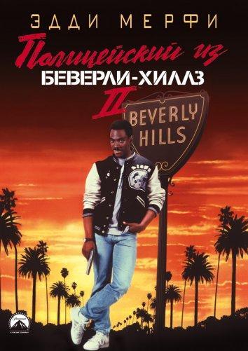 Полицейский из Беверли-Хиллз 2 (1987) смотреть онлайн