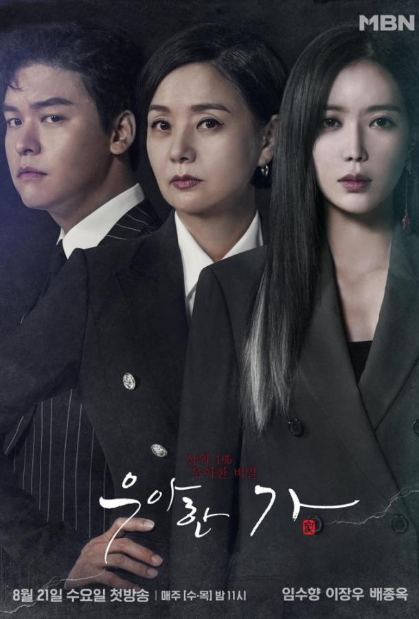 Элегантная семья / Graceful Family (2019) смотреть онлайн 1 сезон