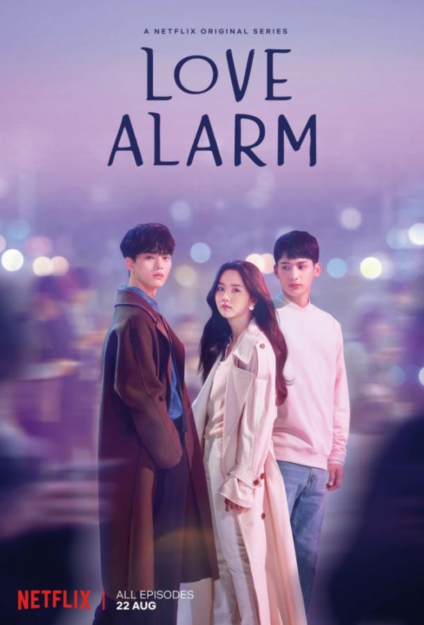 Уведомление о любви / Любовный сигнал / Love Alarm (2019) смотреть онлайн 1 сезон