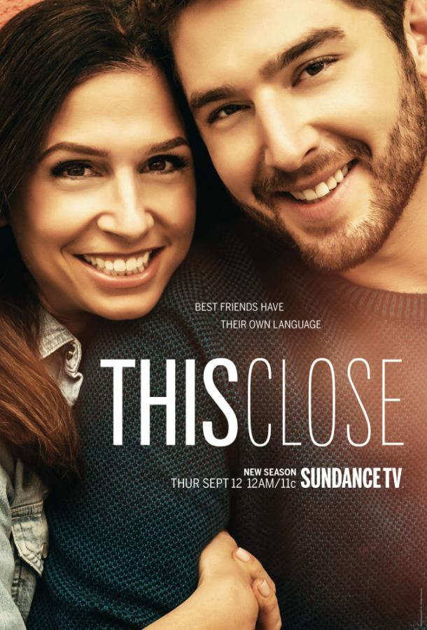 Так близко / This Close (2018)