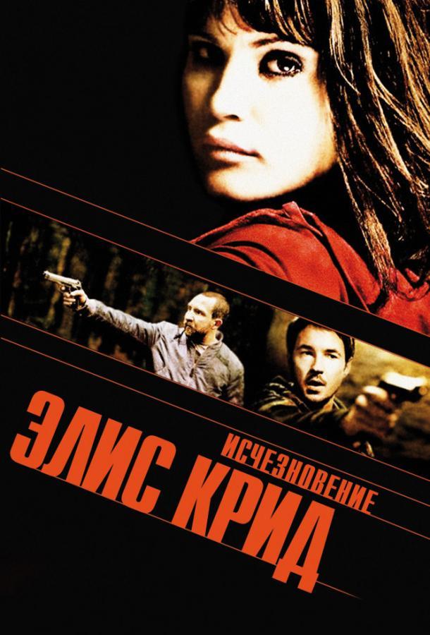 Исчезновение Элис Крид / The Disappearance of Alice Creed (2009)