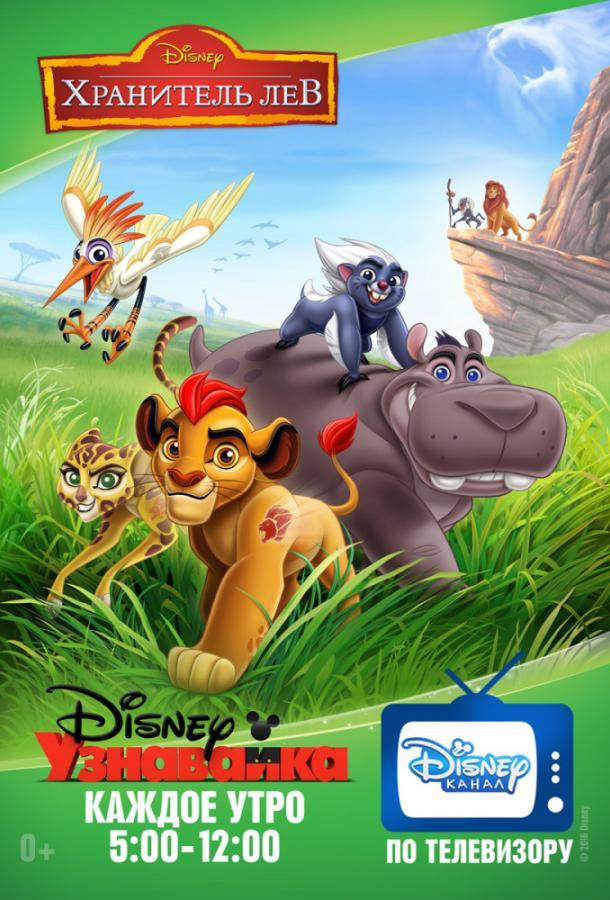 Хранитель Лев / Страж-лев / The Lion Guard (2016)