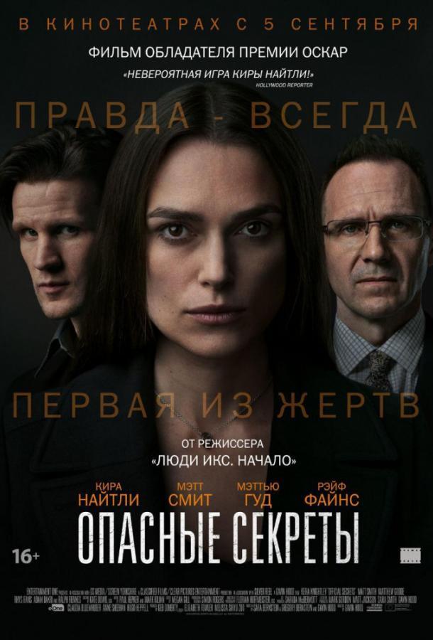 Опасные секреты / Official Secrets (2019)