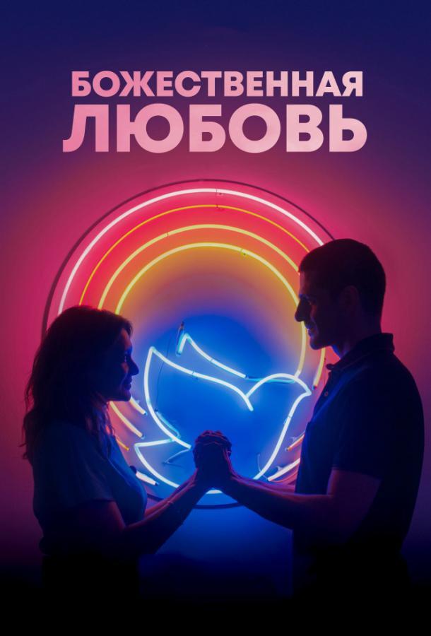 Божественная любовь / Divino Amor (2019)
