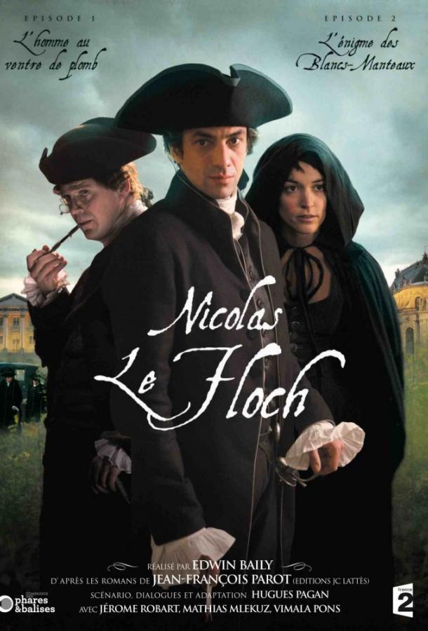 Николя ле Флок / Nicolas Le Floch (2008)
