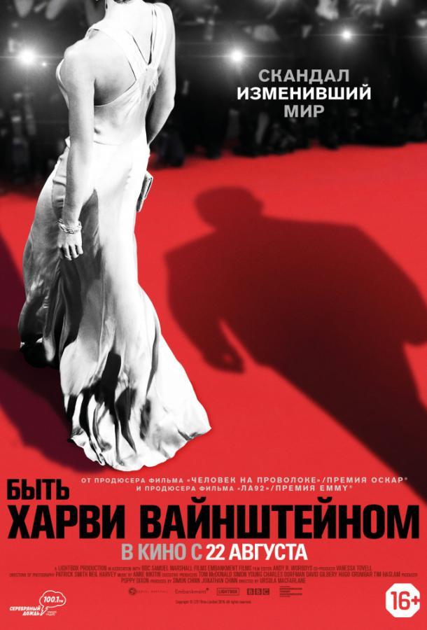Быть Харви Вайнштейном / Untouchable (2019)