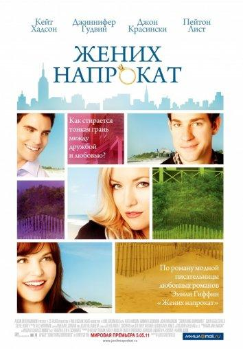 Жених напрокат (2011)
