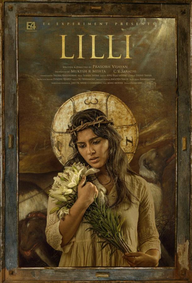 Лилли