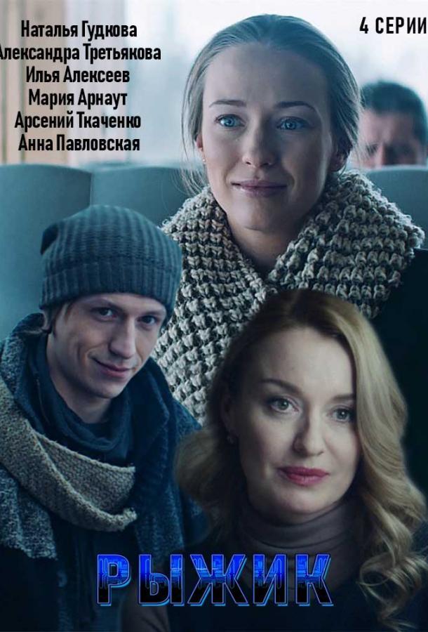 Рыжик 2019 смотреть онлайн 1 сезон все серии подряд в хорошем качестве