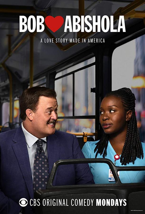 Боб любит Абишолу (2019)