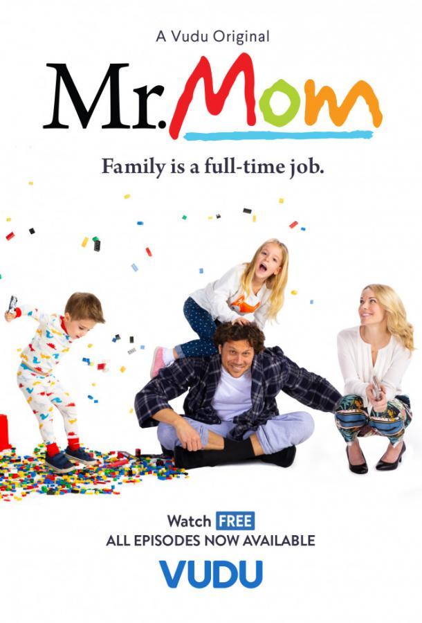 Мистер Мамочка / Mr. Mom (2019) смотреть онлайн 1 сезон