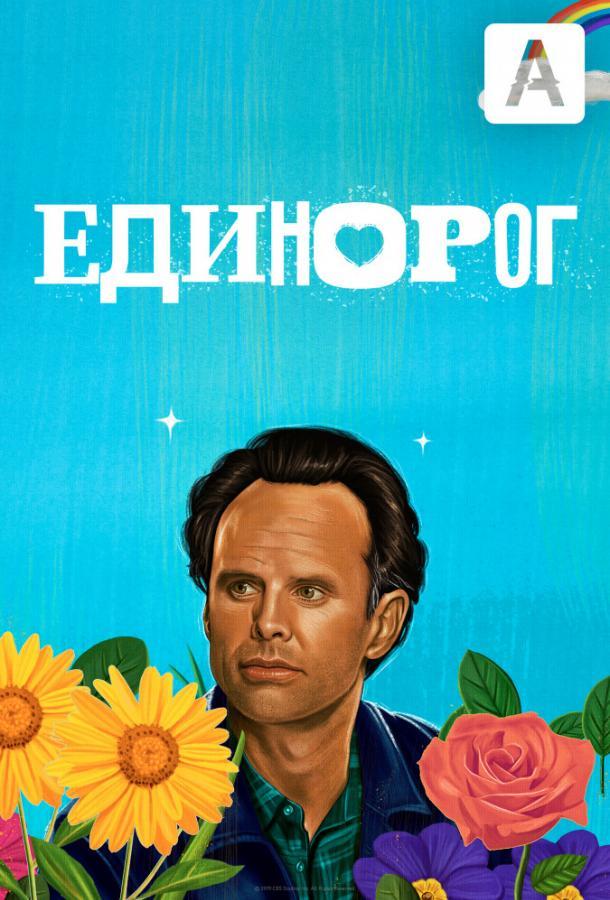 Единорог / The Unicorn (2019)