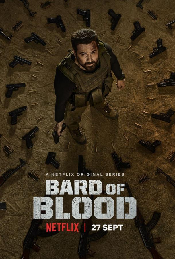 Кровавый бард (2019)
