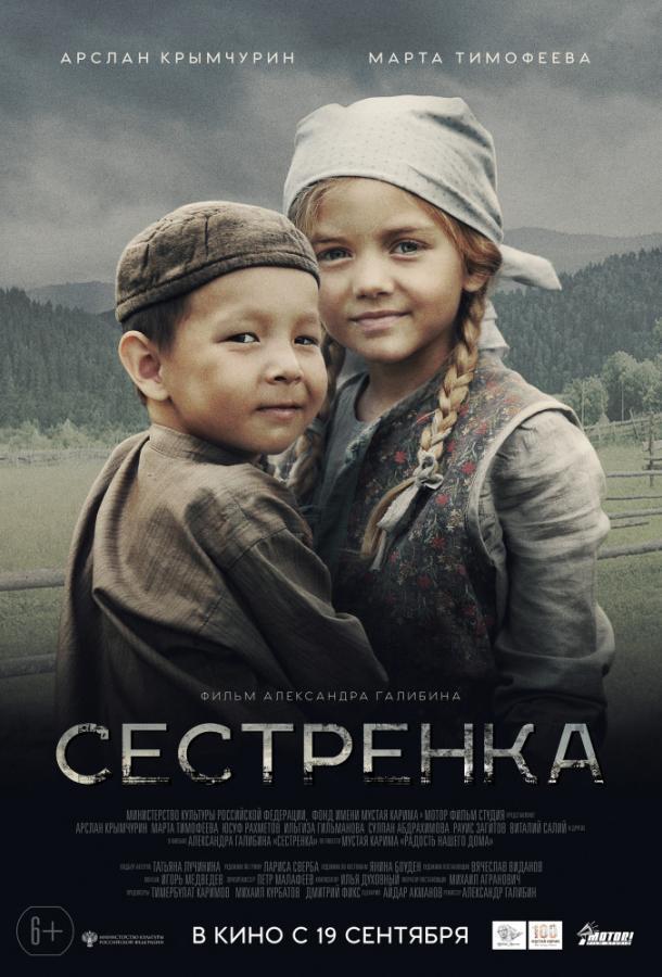 Сестрёнка (2019)
