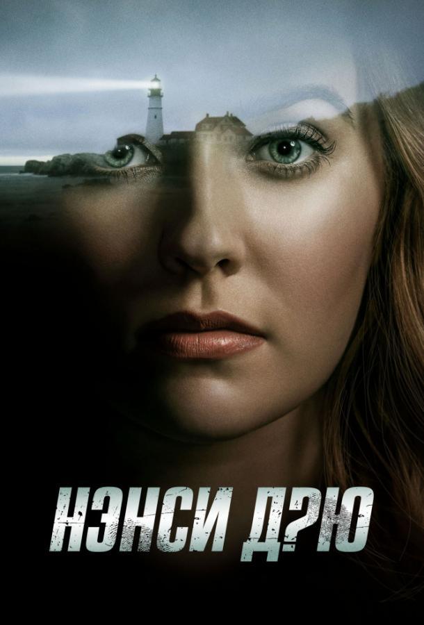 Нэнси Дрю 2019 смотреть онлайн 2 сезон все серии подряд в хорошем качестве