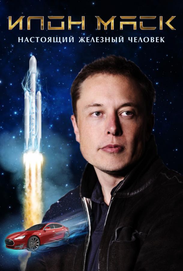 Илон Маск: Настоящий железный человек / Elon Musk: The Real Life Iron Man (2018)