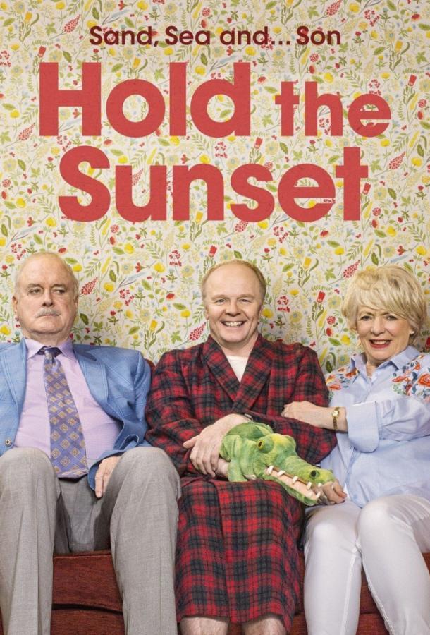 Придержите закат / Hold the Sunset (2018)