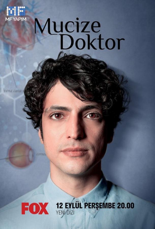 Чудесный доктор / Чудо-врач (2019)