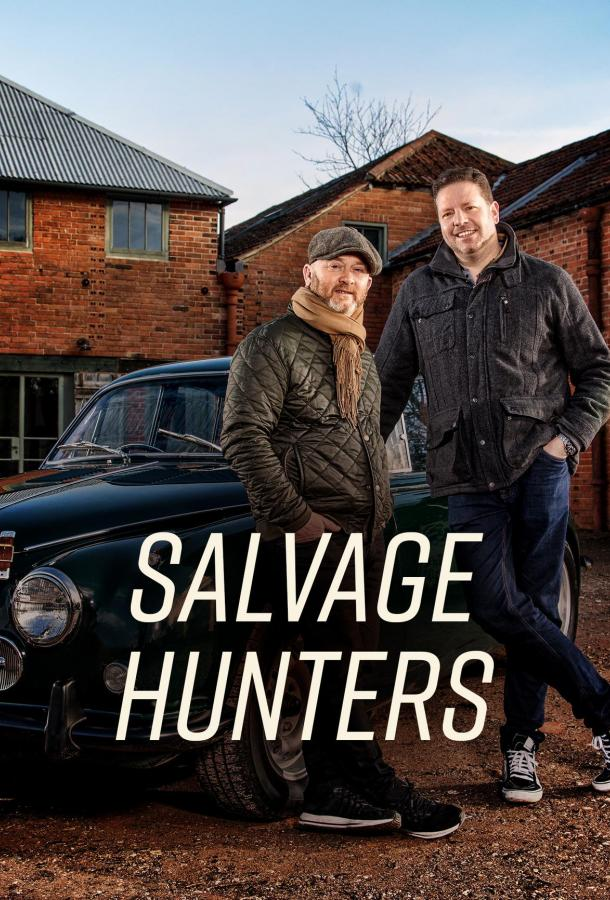 Охотники за старьем / Salvage Hunters (2011)