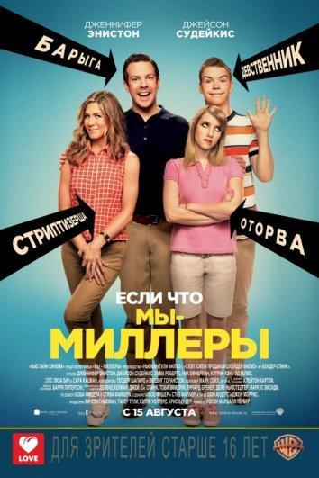 Мы — Миллеры / We're the Millers (2013)