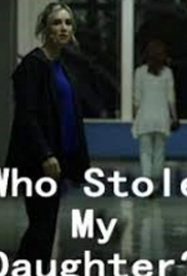 Кто похитил мою дочь? (2019)