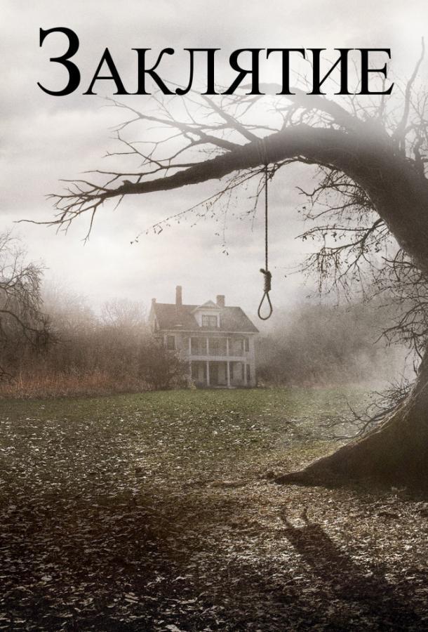 Заклятие (2013)