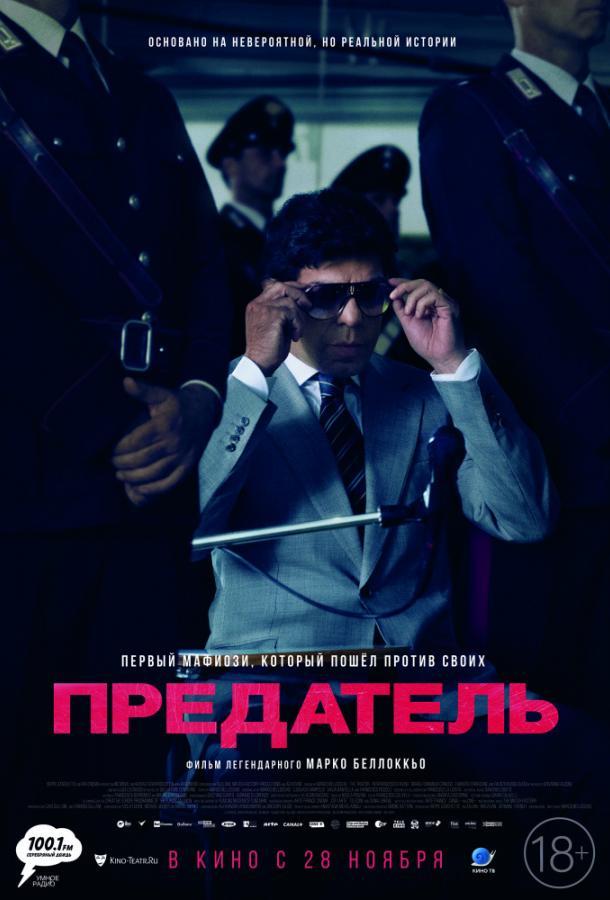 Предатель / Il traditore (2019)