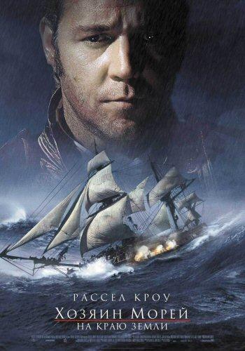 Хозяин морей: На краю Земли 2003 смотреть онлайн в хорошем качестве