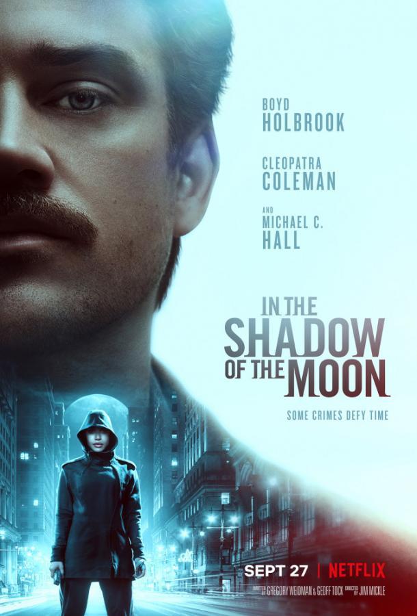 В тени Луны (2019)