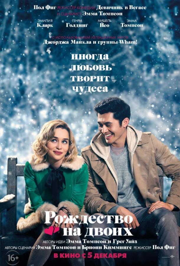 Рождество на двоих / Last Christmas (2019)